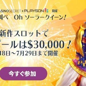カジノシークレット賞金総額$30,000!トーナメント開催!<br />