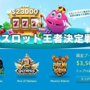 ベラジョンカジノ日本限定トーナメントが夏に向けていよいよ開催!<br />