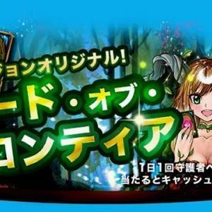 ベラジョンがオリジナルゲームをリリース!「カード・オブ・フロンティア」<br />