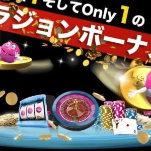 ベラジョンカジノ特別クローズドキャンペーン活用するなら【今でしょ!】