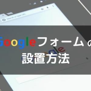 お問い合わせフォームをGoogleフォームに変えてみた