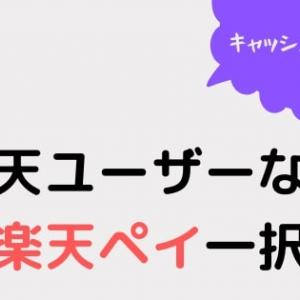 【○○ペイ合戦】楽天ユーザーなら楽天ペイ一択