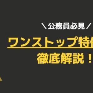 【公務員必見!】ふるさと納税の『ワンストップ特例制度』を徹底解説!