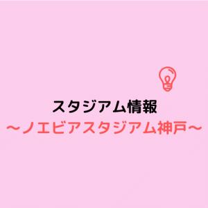 【ラグビーWカップスタジアム情報】神戸会場(ノエビアスタジアム神戸)の試合日程やアクセス方法まとめ