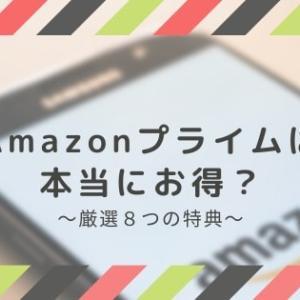 Amazonプライムのメリットや特典は本当にすごいの?【配送料無料だけじゃない!】