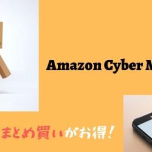 Amazonサイバーマンデー2019は本・マンガのまとめ買いがお得!