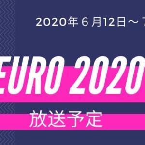 EURO2020放送予定まとめ【DAZNでは見られない】
