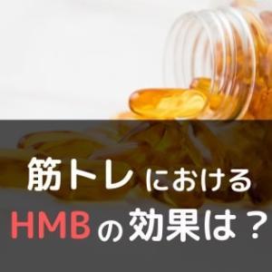 筋トレにおけるHMBの効果は?【誇大広告に注意】