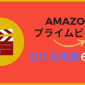 【不朽の名作】アマゾンプライムビデオで見られる泣ける邦画6作品
