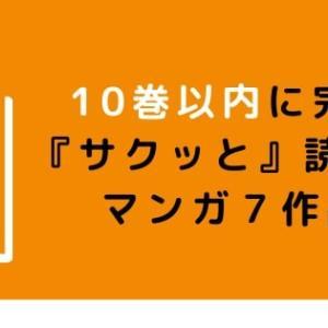 【サクッと読める】10巻以内に完結するおすすめマンガTOP7