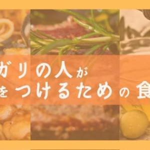 【ガリガリ必見】筋肉をつけるための食事方法と食べるもの