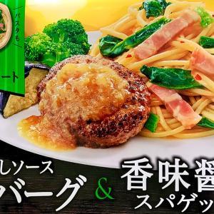 【お夕食:11月11日】オーマイ よくばりプレート おろしソースハンバーグ&香味醤油スパゲッティ