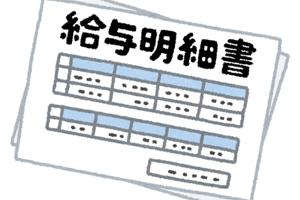 令和元年12月の収入