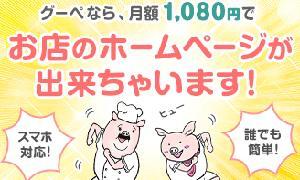 ホームページ制作依頼【グーペ】札幌