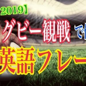 【RWC2019】  ラグビー観戦で使える英語フレーズ