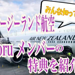 ニュージーランド航空 Koru Programme(Koru メンバー)の特典を紹介!