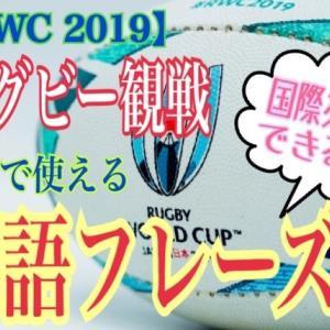 【RWC 2019】ラグビー観戦で使える英語フレーズ 第2弾〜国際交流編〜