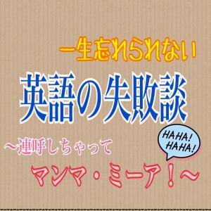 一生忘れられない英語の失敗談②〜連呼しちゃってマンマ・ミーア!〜