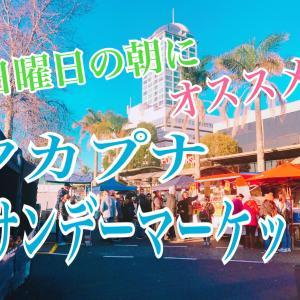 日曜日の朝は、タカプナのサンデーマーケットに出かけよう!
