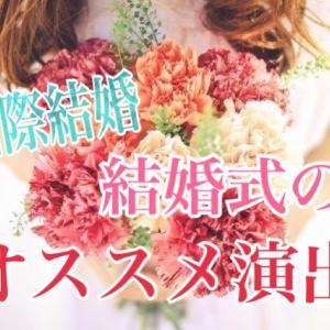 国際結婚、日本での挙式と披露宴でのオススメ演出を紹介!