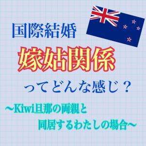 国際結婚の嫁姑関係はどんな感じ?〜Kiwi旦那の両親と同居するわたしの場合〜【国際結婚 ニュージーランド】