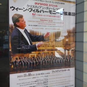 11/10 C.ティーレマン指揮ウィーンフィル/大阪フェスティバルホール