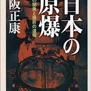 日本の原爆(その3)/保阪正康著/新潮社刊
