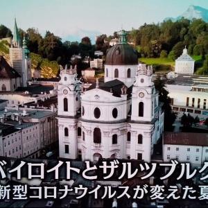 「バイロイトとザルツブルク~新型コロナウィルスが変えた夏~」NHK-BSドキュメンタリー
