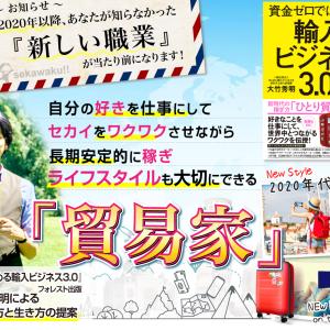 大竹秀明セカワク貿易家プロジェクトは詐欺で稼げない?