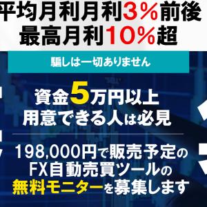 池田宜史FX自動売買ツール無料モニターは稼げない?最新オファー口コミ検証