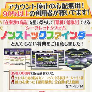 近藤駿介ノンストックファインダーは詐欺で稼げない?