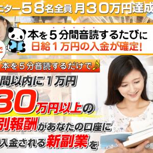 福田ゆり音読ビジネスは稼げるビジネス?最新オファー実態