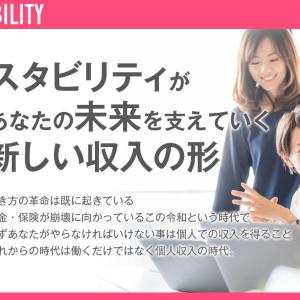 佐々木里子STABILTY(スタビリティ)は詐欺で稼げない!最新オファー実態暴露