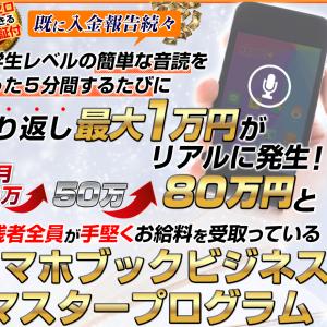 福田ゆりスマホブックビジネスマスタープログラムは詐欺で稼げない!オファーの実態暴露