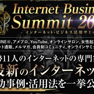 横山直宏インターネットビジネス活用サミットは稼げるオファー?実態暴露