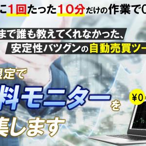 伊藤ひであき副業プロジェクトFX自動売買ツールイーグルは詐欺で稼げない?最新オファーの実態暴露