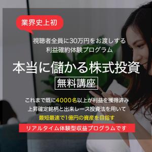 平田和生本当に儲かる株式投資は詐欺で稼げない!