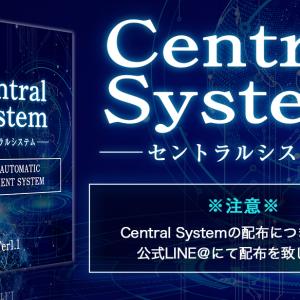 水谷雄一郎CENTRALSYSTEM(セントラルシステム)は詐欺?稼げる?オファー実態