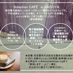 Adoption Cafe in 名古屋(来てね~!)