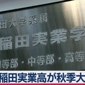 早稲田実業の不祥事「出場辞退」理由は「性動画」拡散!問題行動で週刊文春