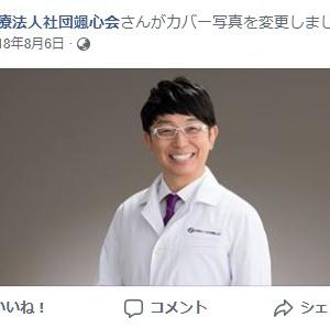 木下博勝医師がパワハラしていた医院はどこ?アイコールメディカル?ジャガー横田の夫、ミヤネ屋は?