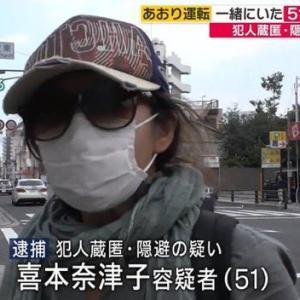 【あおり運転殴打】犯人蔵匿で51歳ガラケー女「喜本奈津子」逮捕!