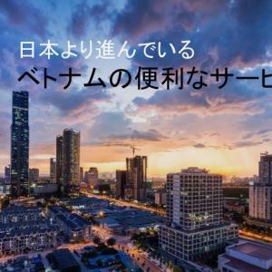 【注目】日本より進んでいるベトナムの便利なサービス