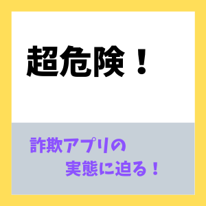 【評判暴露】TwoFaceはサクラばかりの出会い系アプリでさらに!?