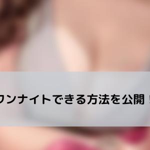 【ワンナイトラブの出会い特集】出会い系マッチングアプリ〜ナンパまで難易度別に紹介!