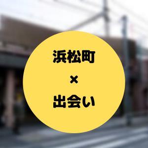 浜松町の出会いの場|一人飲み・相席居酒屋・出会い系・マッチングアプリを紹介!