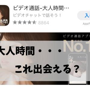 ビデオチャットアプリ『大人時間』の評判|サクラがいるという噂の真相に迫る!