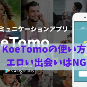 KoeTomo(コエトモ)の使い方|エロイプや出会いは難しい?評判を徹底調査!