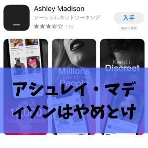 アシュレイ・マディソンの評判の全て|料金・登録方法・アプリの実践まで解説!