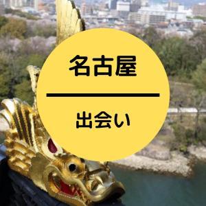 名古屋で1人ならこの『出会い系』が熱い!相席やナンパも含めて出会いの場を紹介!